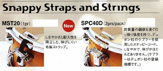 TAMASnappy Strap and Strings MST20の画像
