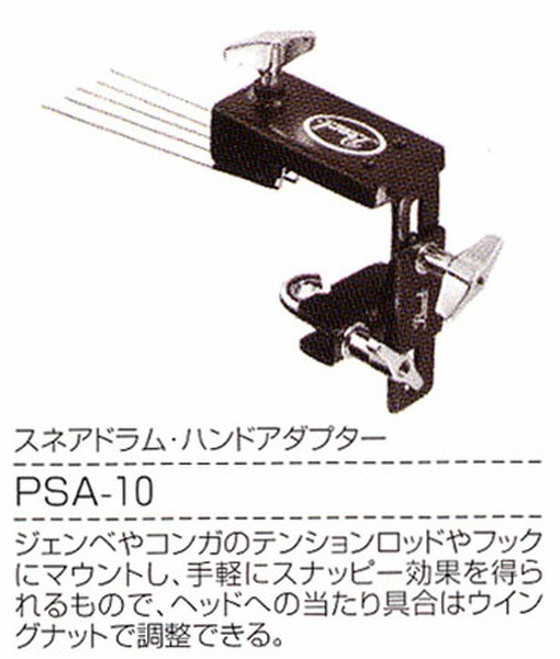 PearlSnare Drum Hand Adapter (PSA-10)の画像