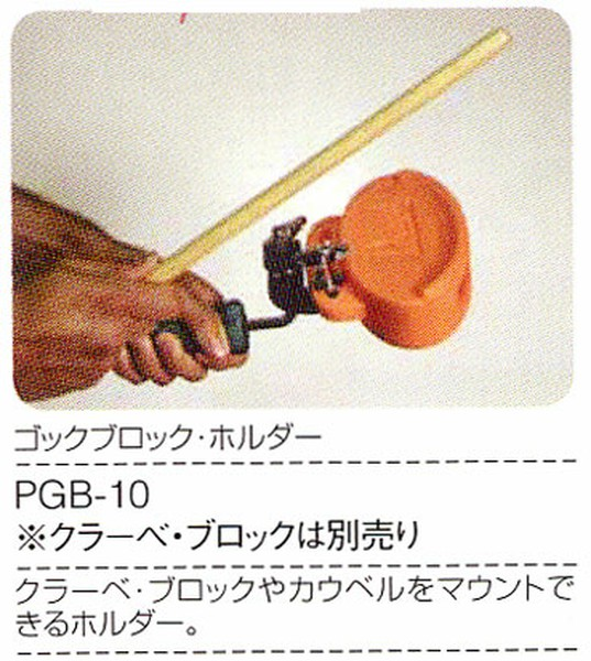PearlGock Rock Holder (PGB-10)の画像