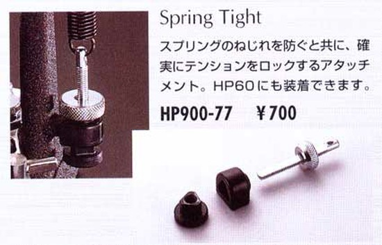 TAMASpring Tight HP900-77の画像