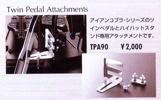 TAMATwin Pedal Attachments TPA90の画像