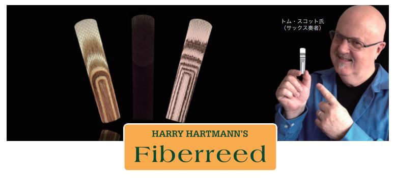 新素材のファイバー製リードHarry Hartmann's入荷しました。